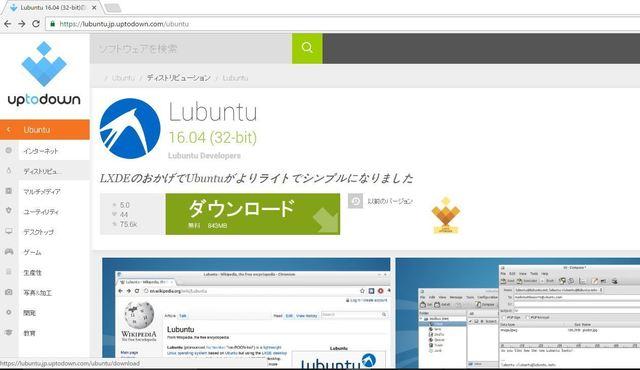 Lubuntuダウンロードページ.JPG